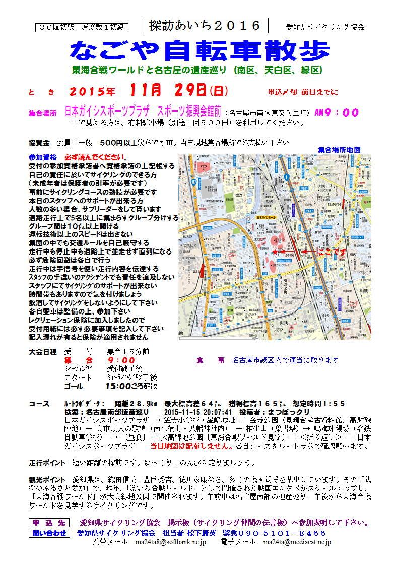 名古屋 愛知 県 天気 市 予報